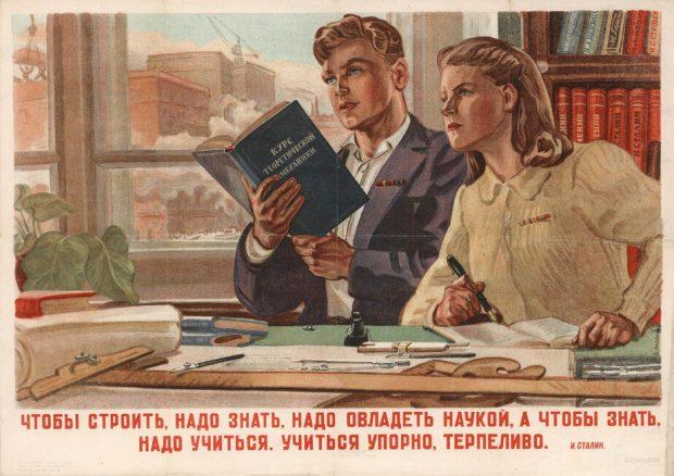 Плакат, Кривой Рог