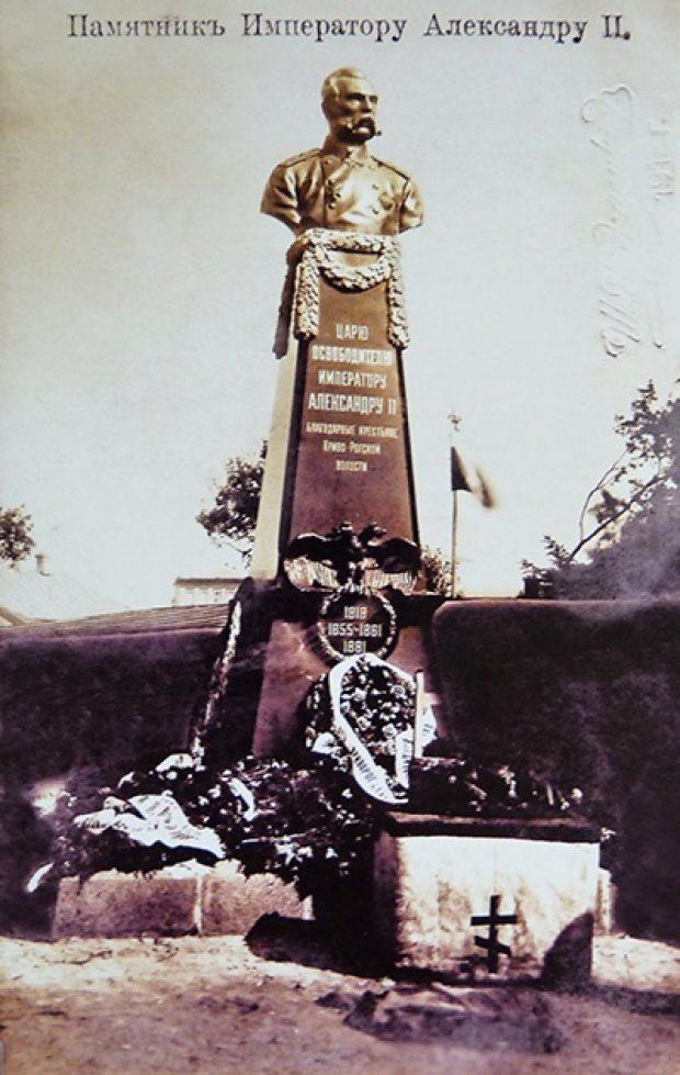 Памятник царю, Кривой Рог
